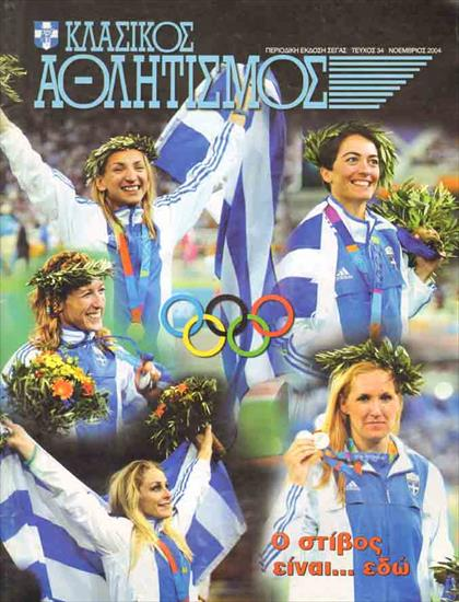 THE GREEK NATIONAL TEAM TRACK AND FIELD AT THE 2004 OLYMPIC GAMES