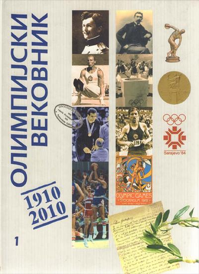 OLIMPIJSKI VEKOVNIK 1910 – 2010 (100 YEARS OLYMPIC COMITTEE SERBIA) (X-L Deluxe - 1064 pages !!) (2 Vol)