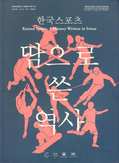 KOREAN SPORTS, A HISTORY WRITTEN IN SWEAT (Top History KOREA @ THE OLYMPIC GAMES)