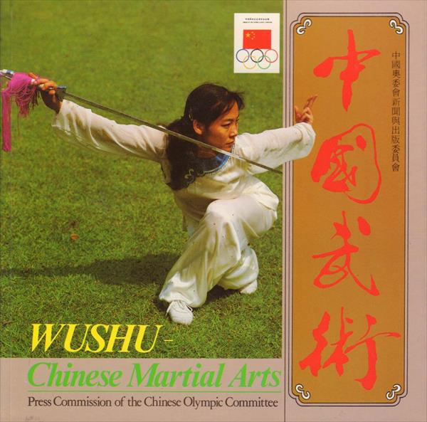 WUSHU - CHINESE MARTIAL ARTS (English / Chinese) (Official Publication China O.C.)