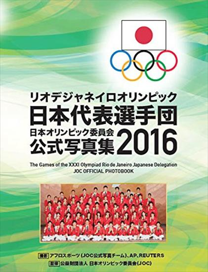 THE GAMES OF THE XXXI OLYMPIAD 2016. JAPANESE DELEGATION OFFICIAL PHOTO BOOK