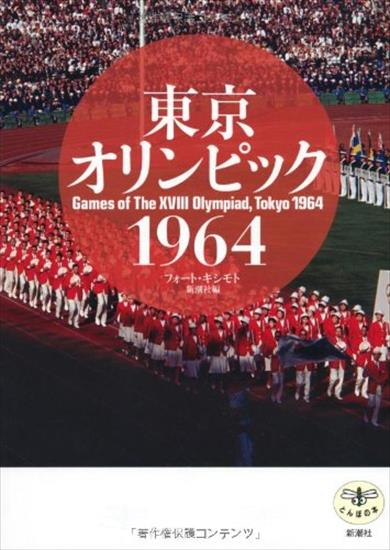 GAMES OF THE XVIII OLYMPIAD, TOKYO 1964 (50th Anniversary Book)