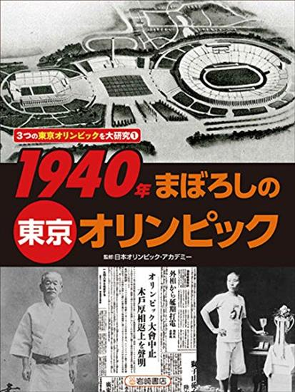 TOKYO 1940. OLYMPIC GAMES IN THE MOTHERLAND
