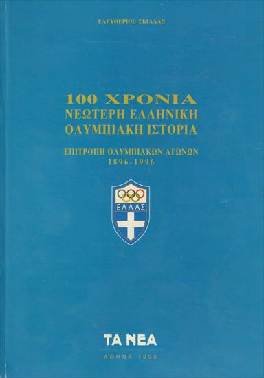 HELLENIC OLYMPIC COMMITTEE 1896 - 1996 (622 pages)