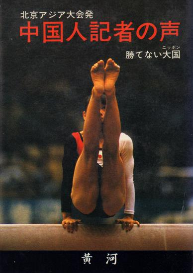 JAPAN AT THE 1990 ASIAN GAMES (Top Illustrated Report)