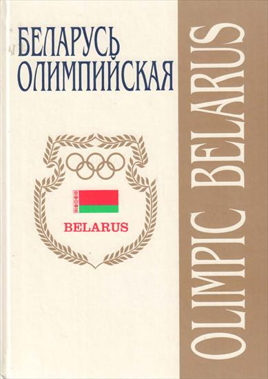 OLIMPIC BELARUS 1952 - 1996 (BELARUS AT THE OLYMPIC GAMES 1952 - 1996)