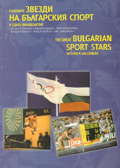 THE GREAT BULGARIAN SPORT STARS 1896 - 2000 (Top Deluxe History Sports Bulgaria)
