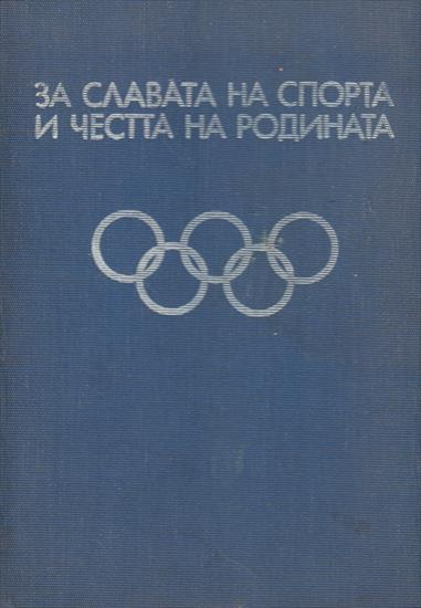 BULGARIA AT THE OLYMPIC GAMES 1924 - 1972