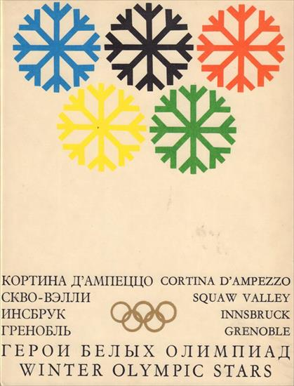 WINTER OLYMPIC STARS USSR 1956 - 1968 (Top Photo Book !)(English / Russian)