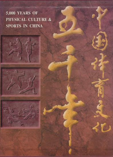 5000 YEARS OF PHYSICAL CULTURE AND SPORTS IN CHINA. CHINA AT THE OLYMPICS, WORLD CHAMPIONSHIPS & ASIAN GAMES. BY THE CHINESE OLYMPIC COMMITTEE (English !)