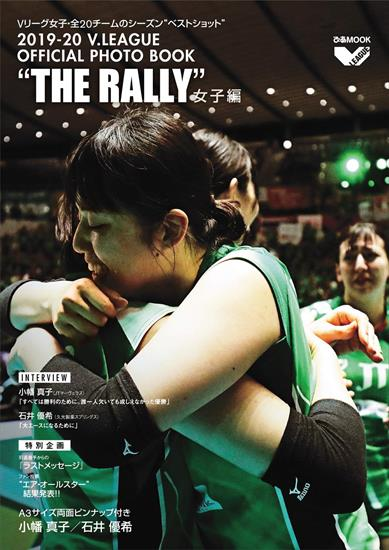 "2019-20 V.LEAGUE OFFICIAL PHOTO BOOK ""THE RALLY"" (Japan Volleyball League Review)"