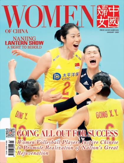 GOING ALL OUT FOR SUCCESS (China 2019 FIVB Volleyball Women