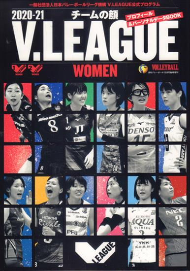 GUIDE / PREVIEW JAPAN V.LEAGUE WOMEN 2020-21 (Volleyball)