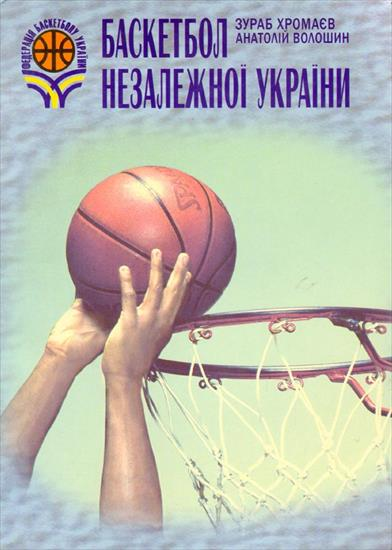 A HISTORY OF BASKETBALL IN THE UCRAINE