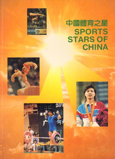 SPORTS STARS OF CHINA (English / Chinese)