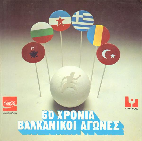 50 YEARS BALKAN GAMES (ATHLETICS / TRACK AND FIELD)